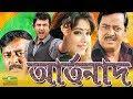Bangla HD Movie   Artonad   Full Movie   Rubel   Moushumi   Dipjol   Rajib