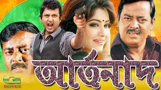 Bangla HD Movie | Artonad | Full Movie | Rubel | Moushumi | Dipjol | Rajib thumbnail
