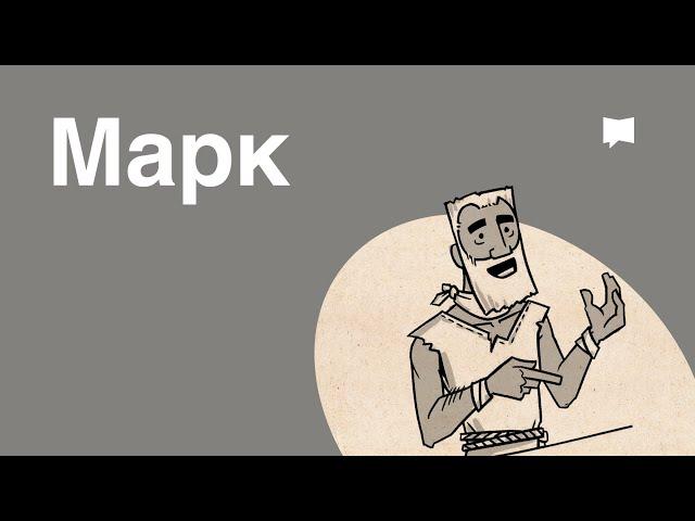 Читай Библию: Евангелие от Марка