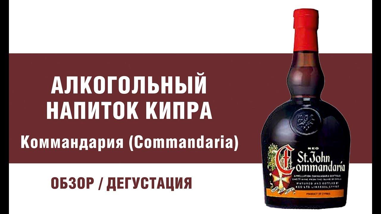 Коммандария - вино королей из Кипра. Отдых на Кипре