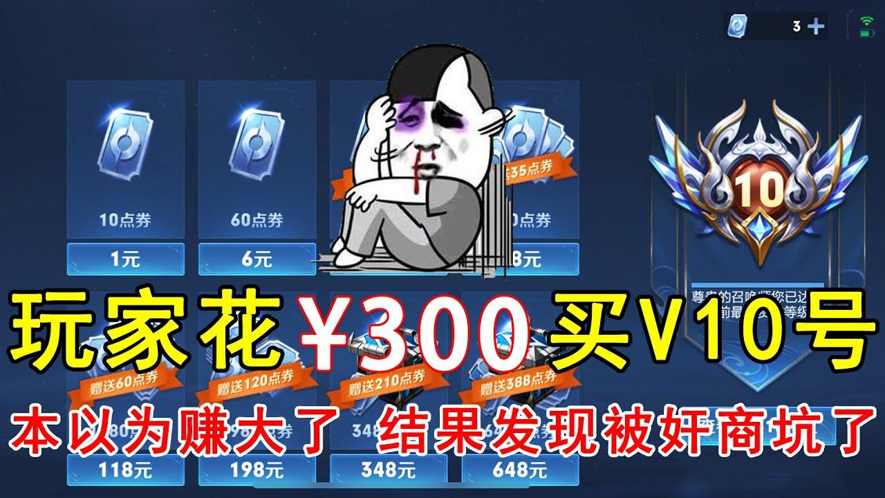 王者荣耀:玩家花300买V10号,本以为赚大了!结果被奸商坑了!