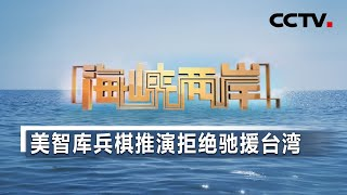 《海峡两岸》美智库兵棋推演拒绝驰援台湾 20200725 | CCTV中文国际 - YouTube