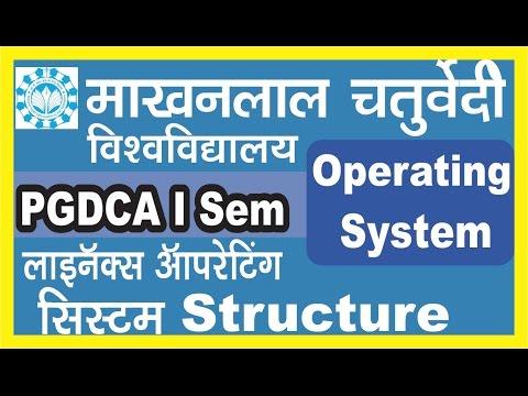 PGDCA I Sem Operating System | Linux Operating System Structure