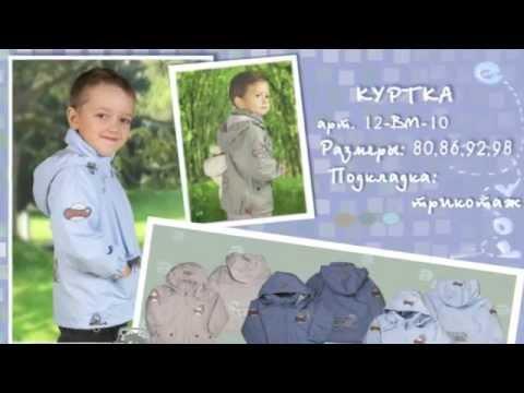 Deux par Deux верхняя одежда зима 2016из YouTube · С высокой четкостью · Длительность: 2 мин15 с  · Просмотры: более 5.000 · отправлено: 21.12.2015 · кем отправлено: KidsstyleRu