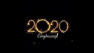 Стрелец! ♐️ Прогноз на 2020г! ТАРО! 36 Домов!