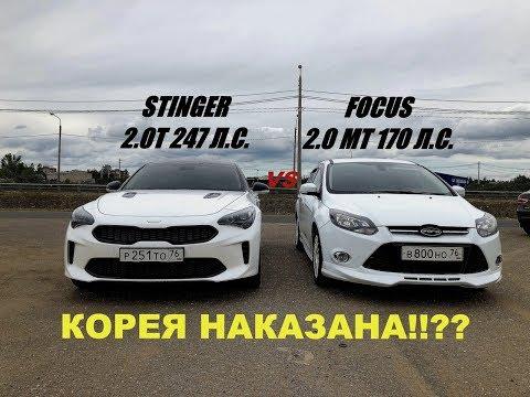 ТАКОГО НЕТ НА ЮТУБЕ!!! СТИНГЕР НАКАЗАН!!??? Фокус 3 2.0 МТ vs Киа Стингер GT. Гонка!!!