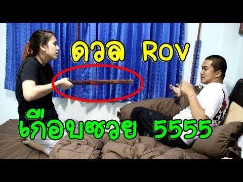 Rov 1-1กับแฟนเกือบโดนไม้คมแฝกตีหัว(แกล้งแฟน)