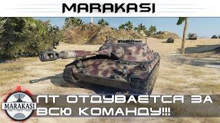 ЛТ отдувается за всю команду, вся надежда на него! World of Tanks