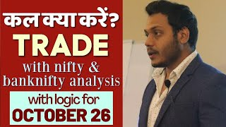 Best Stocks to Trade for Tomorrow with logic 26-OCT| Episode 195