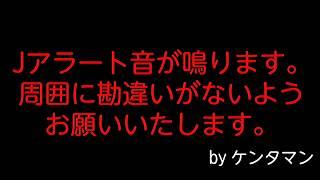 【Jアラート】エリアメール&ミサイル通過情報音。 thumbnail
