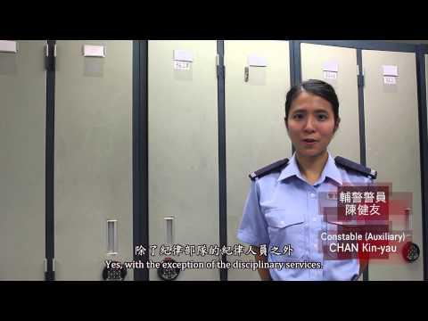 輔警問與答 (Hong Kong Auxiliary Police Force Q&A)
