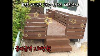 방부목 데크시공(부산 다대포 대우아파트)