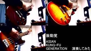 ASIAN KUNG-FU GENERATION Chords & Tabs : 215