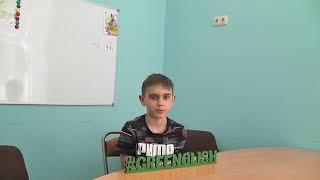 Интервью с Вадимом, 11 лет, третий год обучения