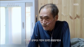 생로병사의 비밀 - 방치하다 큰 병 되는 COPD, 만성폐쇄성폐질환!.20191204
