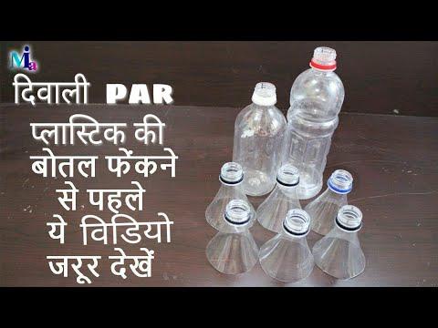 Very Unique Diwali Decoration Craft idea from waste plastic bottle   Room Decor  mimaeasyartdesign