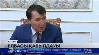 Мемлекет басшысы Алик Шпекбаевты қабылдады
