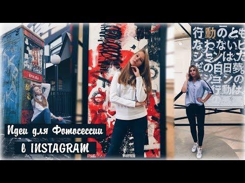 ★  Идеи мест для фотосессии в Instagram┃ Интересные места в Москве★