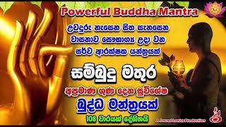 👌🙏සම්බුදු මතුර බුද්ධ මන්ත්රයක්🙏👌  108 වාරයක් දේශිතයි Powerful Buddha Mantra 108 Times