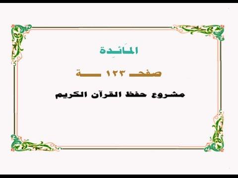 حفظ سورة المائدة - صفحة 123 - نص وصوت