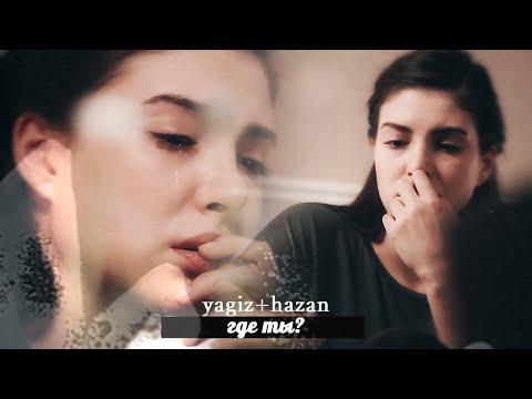 ► Yagiz & Hazan - где ты?
