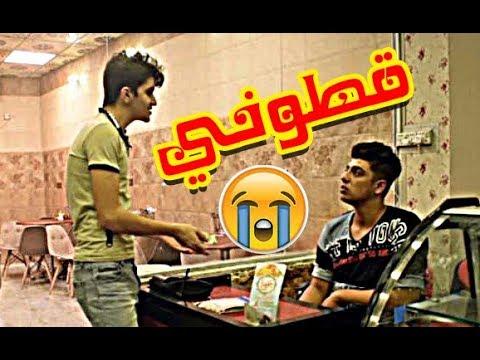 خباثه اخي خصرت فلوسي تحشيش | محمد السعدي