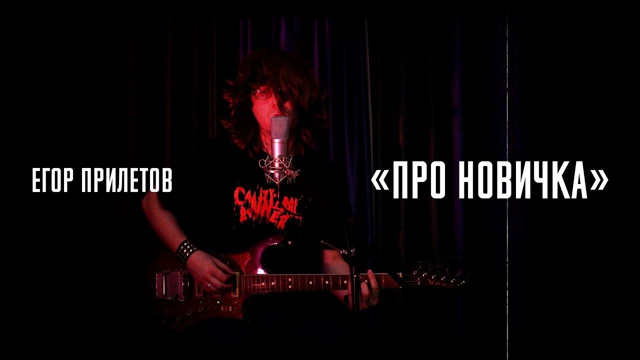 Егор Прилетов - Про новичка