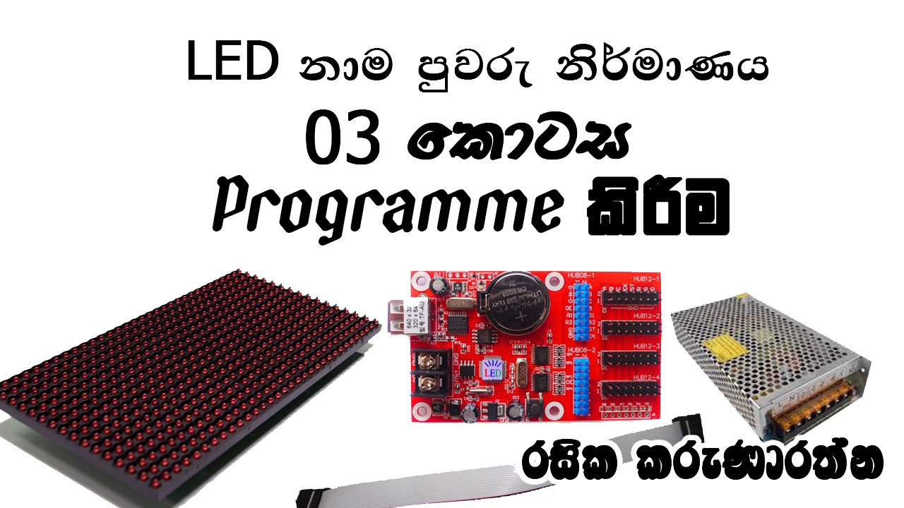 Led Board Design - Episode 3 Programming - YouTube