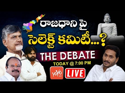 LIVE: Debate On AP Capital Bill to Select Committee | AP 3 Capital Issue | TDP Vs YSRCP | YOYO TV