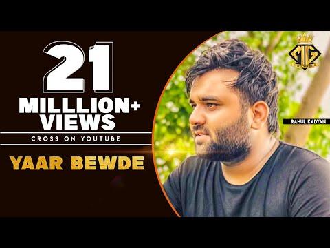 Yaar Bewde | Rahul Kadyan | Nj Nindaniya | Haryanvi Dj Song 2018 | Yaar Bewde Mere Yaar Bewde
