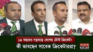 টেস্টে এখনও পিছিয়ে বাংলাদেশ! | কী ভাবছেন দেশের সাবেক ক্রিকেটাররা? | BD Cricket Update | Somoy TV