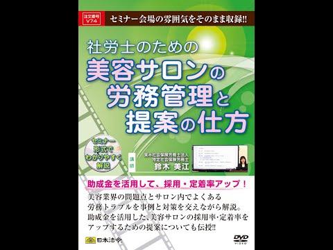 【日本法令DVD】V74 社労士のための美容サロンの労務管理と提案の仕方