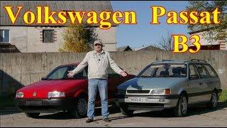 B-3/Volkswagen Passat Volkswagen B3 ''ESKI inson YASHASH uchun QANDAY'' yoki ''''DAM olish UCHUN BORAR EMAS, Passat