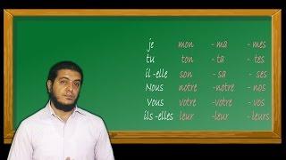 كورس اللغة الفرنسية (الدرس التاسع)