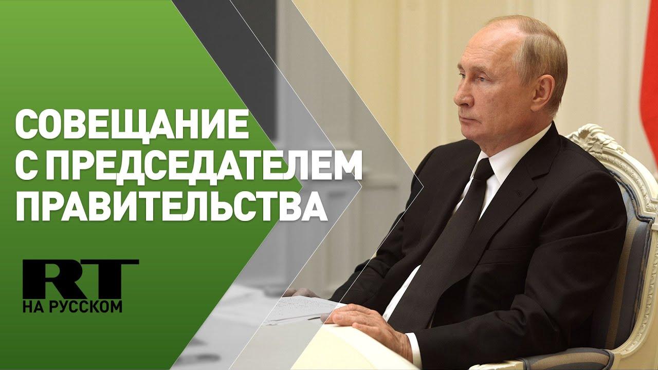 Путин проводит встречу с Мишустиным и вице-премьерами