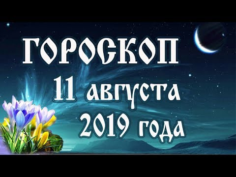 Гороскоп на сегодня 11 августа 2019 года 🌛 Астрологический прогноз каждому знаку зодиака