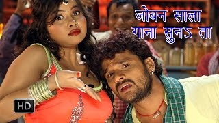 Joban Sala Gana Suna Ta | जोबन साला गाना सुनाता | Khesari Lal Yadav | Bhojpuri Hot Songs