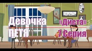 МУЛЬТ Девочка Петя 7 серия ДИЕТА