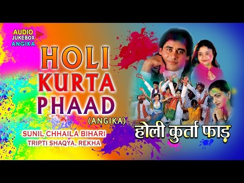 GULAAL GAMAKOUVA - Audio Songs Jukebox [ Holi Special 2016 ] [ SUNIL CHHAILA BIHARI ]