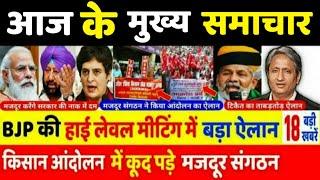 02 मार्च 2021 के मुख्य समाचार,PM Modi,politics news,Mamta,tejaswi yadav, Rahul Gandhi,kishan andolan screenshot 2
