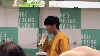 HeoYoungSaeng#SS501 #After The Rain.