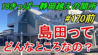 よくある行先「島田」ってどんなところなのかレポートします!【行先探訪170前】