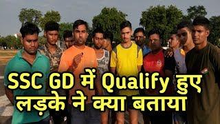 SSC GD में Qualify हुए लड़के ने क्या बताया   ll Bundelkhand Academy ll