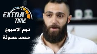 محمد حسونة