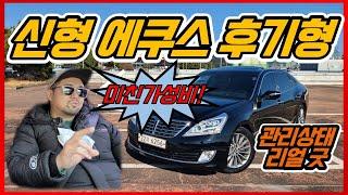 2015 신형에쿠스 미친가격 1720만원(feat::추…