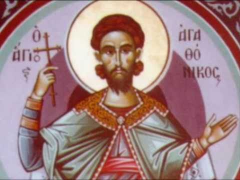 Άγιος Αγαθόνικος και οι μαζί μ' αυτόν Ζωτικός, Ζήνων, Θεοπρέπιος, Ακίνδυνος και Σεβηριανός