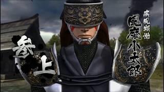 タイトル:戦国BASARA4 皇(戦国バサラ4 スメラギ)新キャラ 千利休 ド...