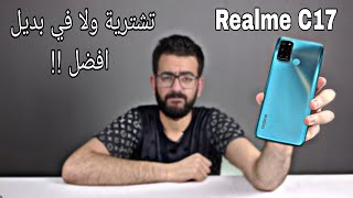 هاتف بلا هدف من شركة ريلمي || Realme C17