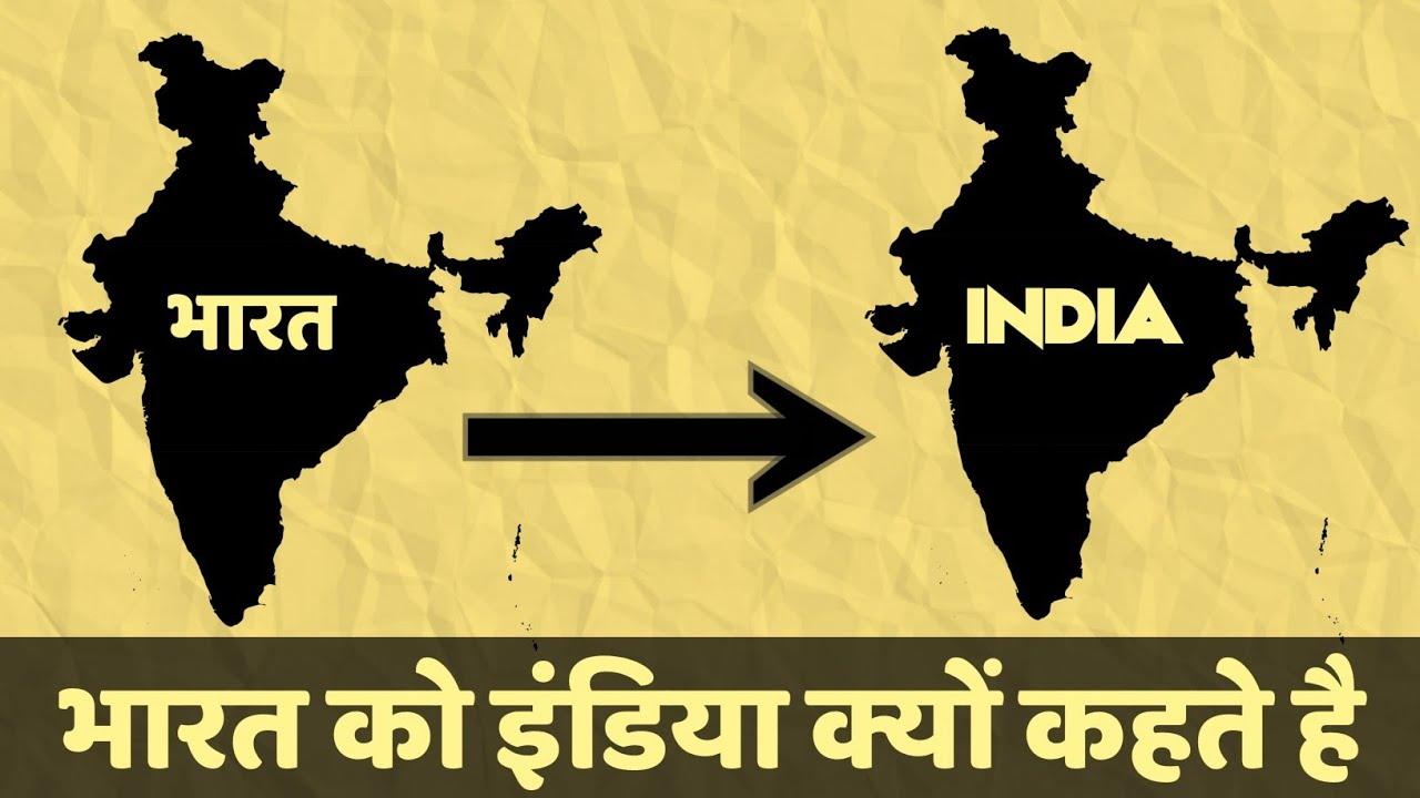 भारत को इंडिया क्यों कहते है? - YouTube
