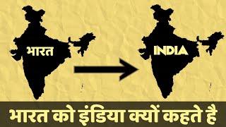 भारत को इंडिया क्यों कहते है?
